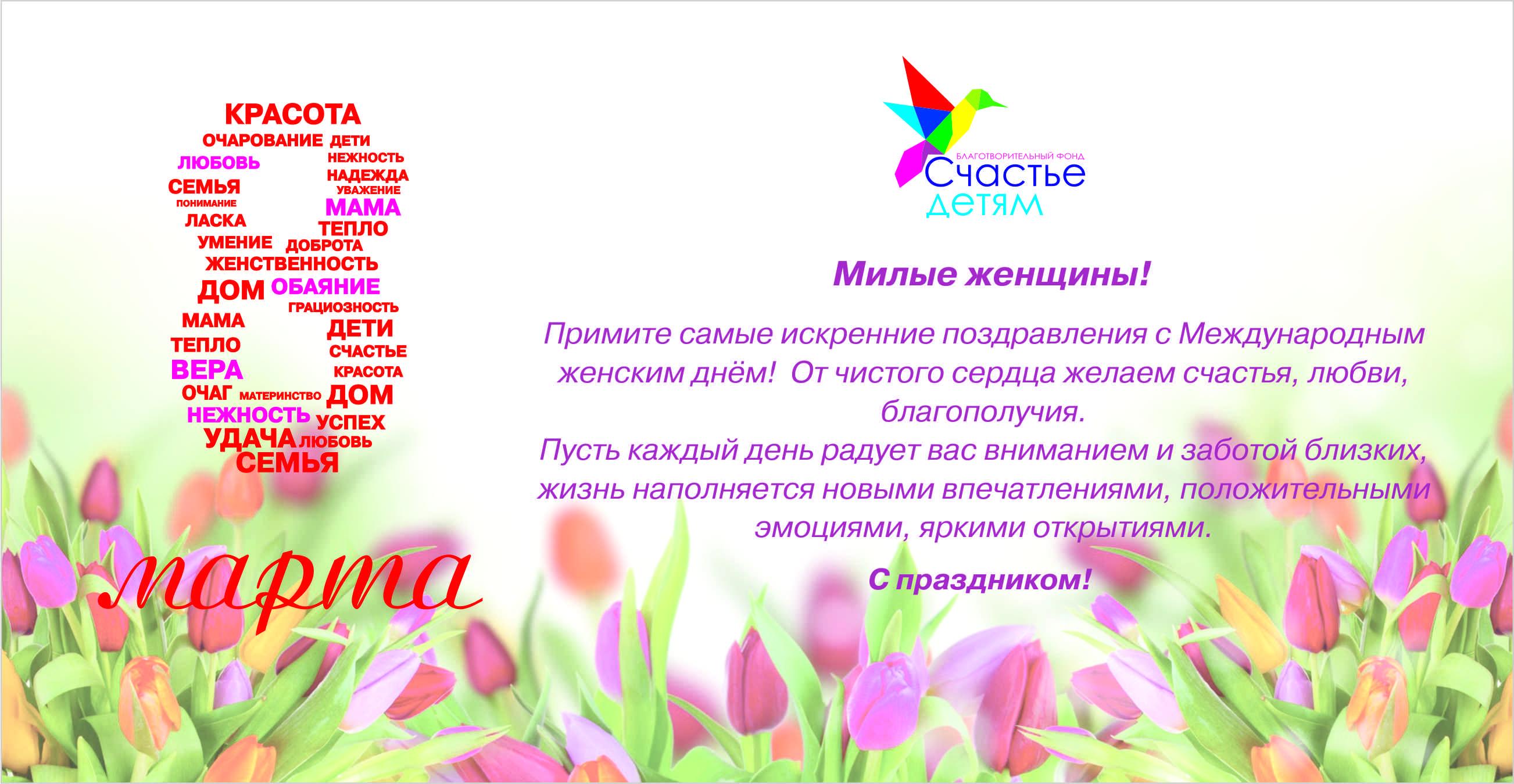 Поздравительный открытки с международным женским днем, надписью